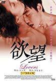 欲望 Lovers≪ヘア無修正版≫ [DVD]
