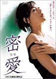密愛 スペシャル・エディション [DVD]