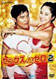 セックス イズ ゼロ2 [DVD]