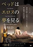 ベッドはエロスの夢を見る [DVD]