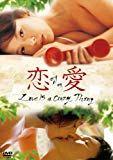 恋愛 [DVD]